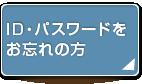 パスワード問合せ