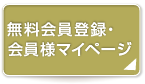 無料会員登録・会員様マイページ