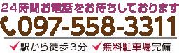 24時間お電話をお待ちしております 097-558-3311