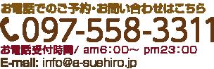 お電話でのご予約・お問い合わせはこちら 097-558-3311