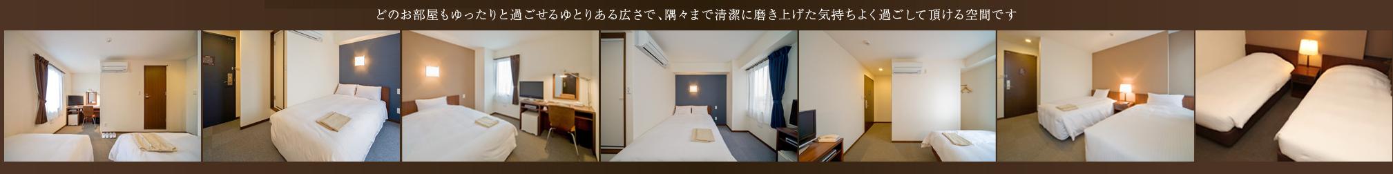 どのお部屋もゆったりと過ごせるゆとりある広さで、隅々まで清潔に磨き上げた気持ちよく過ごして頂ける空間です
