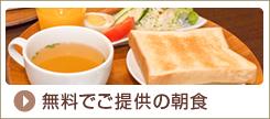 無料でご提供の朝食