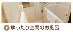 ゆったり空間のお風呂