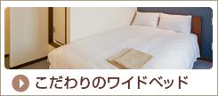 こだわりのワイドベッド